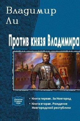 Против князя Владимира. Дилогия