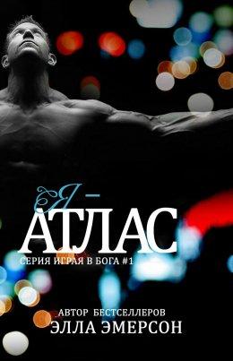 Я - Атлас