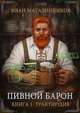 Трактирщик
