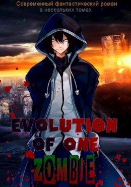 Эволюция одного зомби