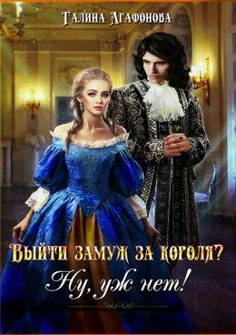 Выйти замуж за короля? Ну уж нет!
