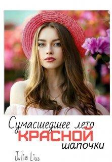 Сумасшедшее лето красной шапочки
