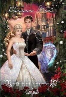 Невеста на одну ночь. Книга 2