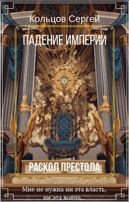 Раскол престола