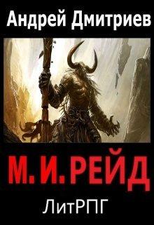 М.И. Рейд