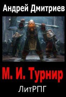 М.И. Турнир