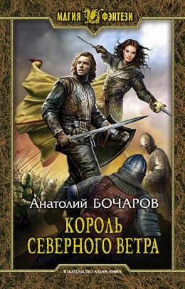 Король северного ветра