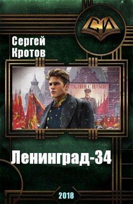 Ленинград - 34