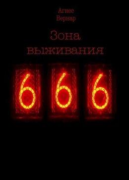 Зона выживания 666
