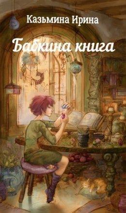 Бабкина книга