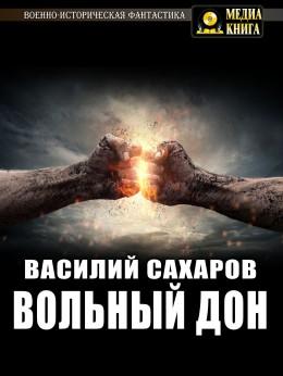 Вольный Дон