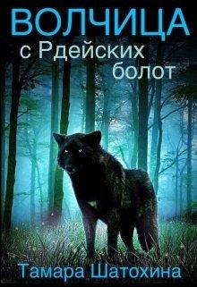 Волчица с Рдейских болот