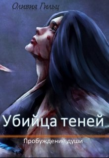 Убийца теней. Пробуждение души