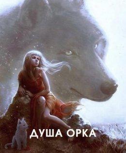 Душа Орка