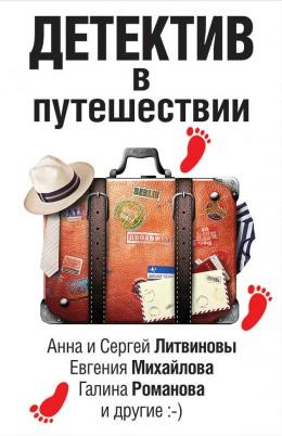 Детектив в путешествии (сборник)