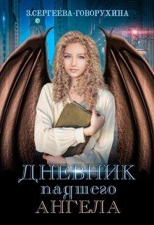 Дневник падшего Ангела