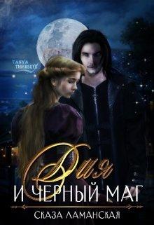 Дия и Черный Маг
