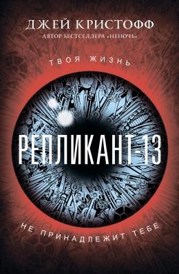 Репликант-13