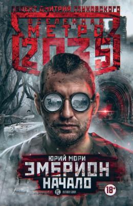 Метро 2035: Эмбрион. Начало