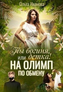 Ты Богиня, детка! или На Олимп по обмену
