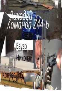 Лиходей-Команда Z44-6