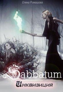 Sabbatum. Инквизиция