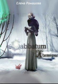 Sabbatum. Химеры