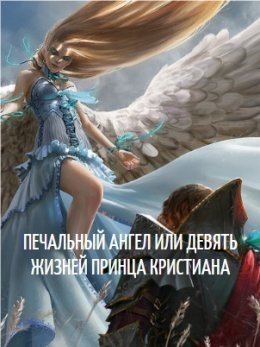 Печальный Ангел или девять жизней принца Кристиана
