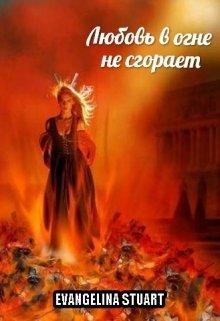 Любовь в огне не сгорает