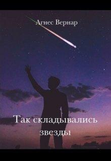 Так складывались звезды