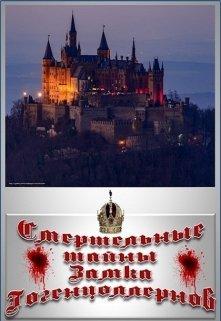 Смертельные тайны замка Гогенцоллернов
