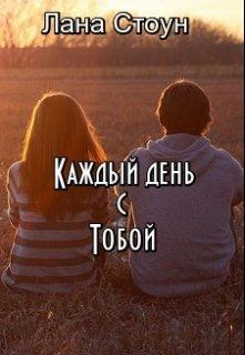 Каждый день с тобой