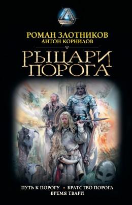 Рыцари Порога: Путь к Порогу. Братство Порога. Время твари