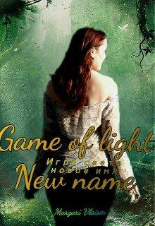 Игра света. Новое имя