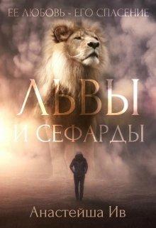 Львы И Сефарды