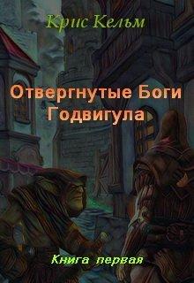 Отвергнутые Боги Годвигула. Книга первая
