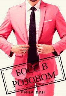 Босс в розовом