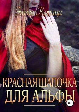 Красная шапочка для альфы