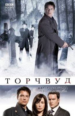 Дар Гробовщика