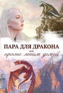 Истинная пара для дракона, или Просто полетели домой