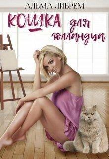 Кошка для голландца