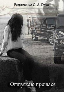 Отпускаю прошлое