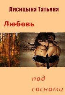 Любовь под соснами