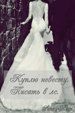 Куплю невесту. Писать в лс
