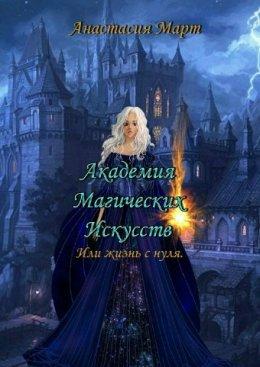 Академия Магических Искусств или жизнь с нуля