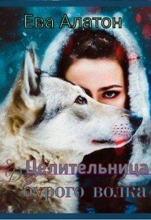 Целительница для Бурого волка