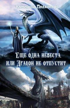 Ещё одна невеста, или Дракон не отпустит