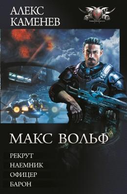 Макс Вольф: Рекрут. Наемник. Офицер. Барон (сборник)