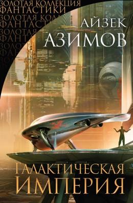 Галактическая империя (сборник)