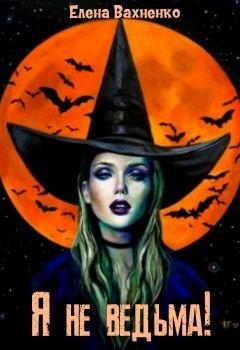 Я не ведьма!